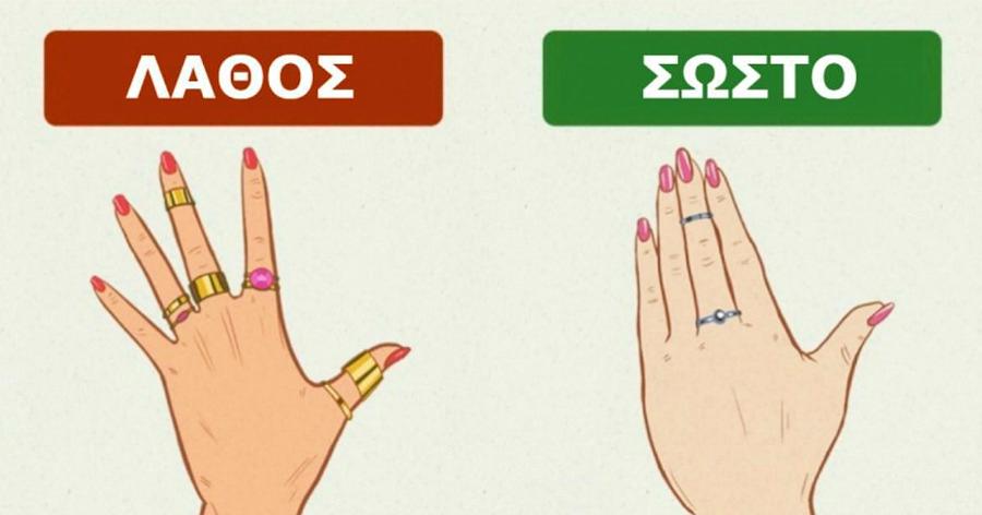 7 συμβουλές για να επιλέξεις το κατάλληλο δαχτυλίδι για την ηλικία σου και να αναδείξεις την ομορφιά των χεριών σου