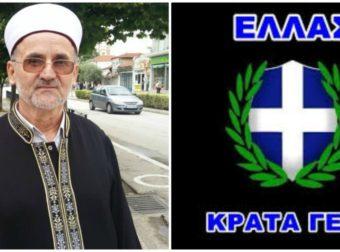 Στο πλευρό της χώρας ο μουφτής Κομοτηνής: «Η Ελλάδα, η πατρίδα μας, κάνει το σωστό και το δίκαιο»