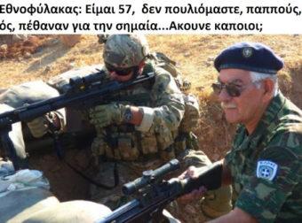 Έβρος-Εθνοφύλακας: «Είμαι 57, δεν πουλιόμαστε, παππούς, αδερφός, πέθαναν για την σημαία… Ακούνε κάποιοι;»