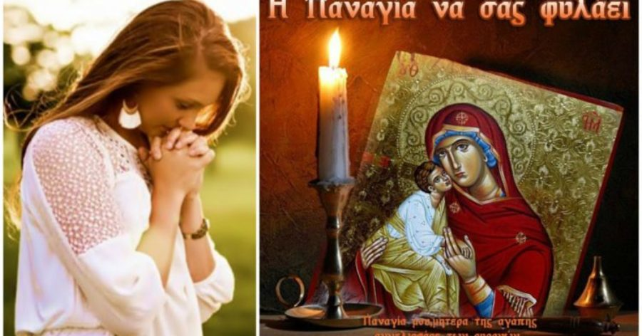 Πόσοι άνθρωποι Παρακαλούν την Παναγία με μάτια γεμάτα Ικεσία και ελπίδα
