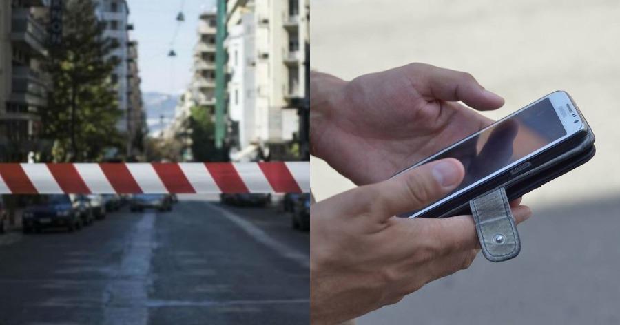 Απαγόρευση μετακίνησης στο κέντρο της Αθήνας: Μόνο με SMS η πρόσβαση, τι αλλάζει και από πότε