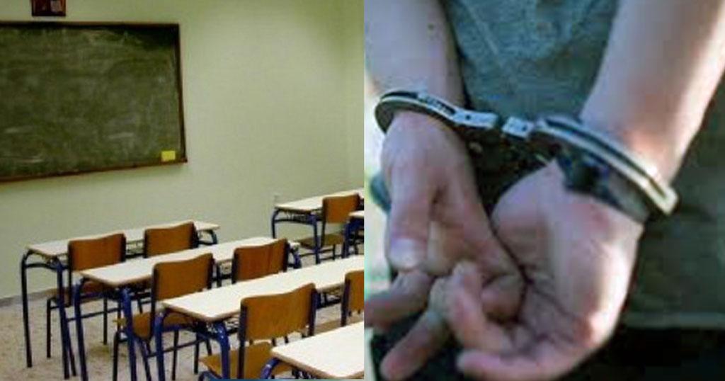 Ερέτρια: Συνελήφθη 51χρονος δάσκαλος που είχε σχέση με 14χρονη μαθήτρια από το δημοτικό