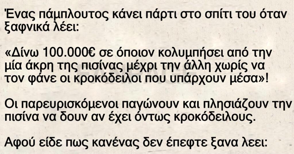 Ένας πάμπλουτος κάνει πάρτι στο σπίτι του όταν ξαφνικά λέει: «Δίνω 100.000€ σε όποιον