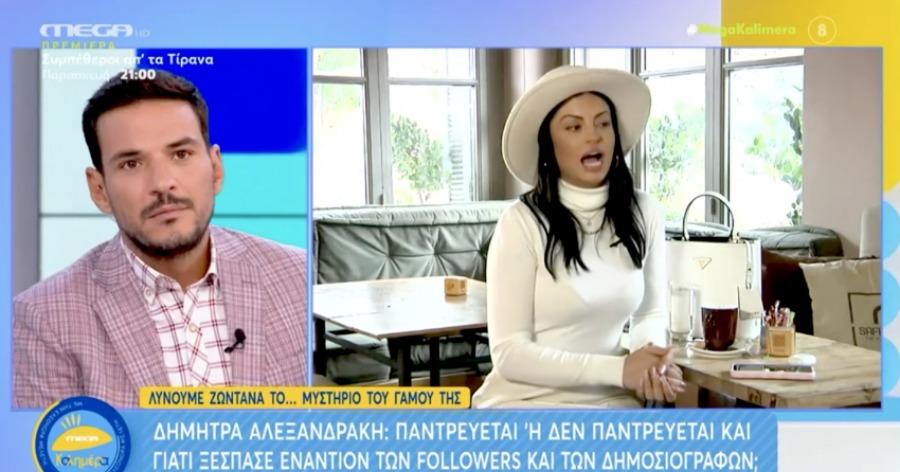«Καμία κάψα δεν έχω για τον γάμο σου!»: Ένταση με τη Δήμητρα Αλεξανδράκη στον αέρα του «Mega Καλημέρα»