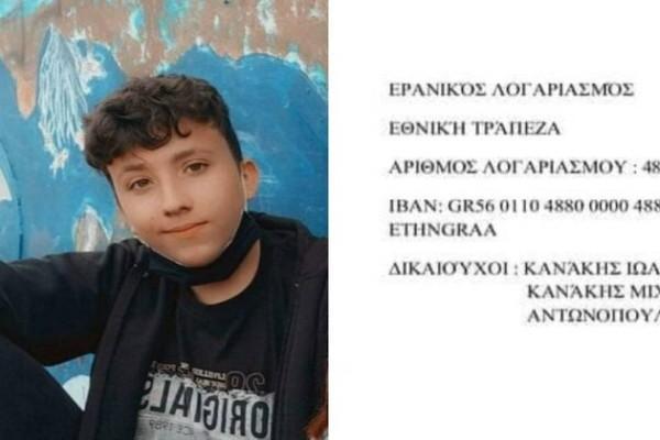 Κοιμήθηκε το βράδυ της γιορτής του και ξύπνησε με ισχαιμική εγκεφαλοπάθεια – Βοηθάμε όλοι τον 15χρονο Γιάννη – Ελλάδα